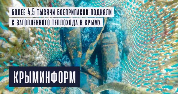 Более 4,5 тысячи боеприпасов времен войны подняли с теплохода Жан Жорес в Крыму