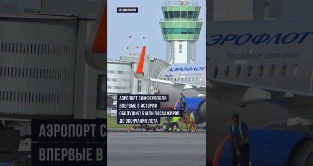 Аэропорт Симферополя обслужит 5 млн пассажиров раньше обычного