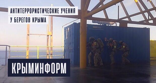 Антитеррористические учения на газодобывающей платформе в Чёрном море