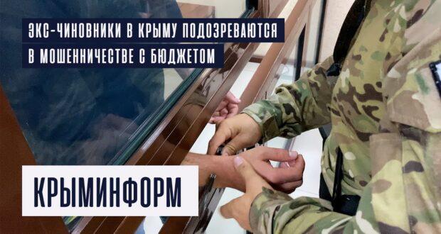 Бывшие чиновники в Крыму подозреваются в мошенничестве с бюджетными деньгами