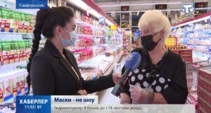 Как соблюдают противовковидные рекомендации в одном из крупнейших супермаркетов Симферополя?