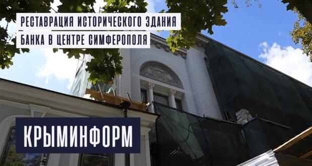 Бывшее здание украинского нацбанка в Симферополе начали реставрировать