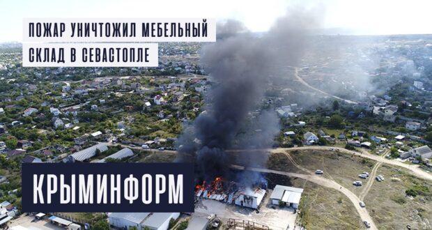 Большой склад мебели и много растительности сгорели в Севастополе