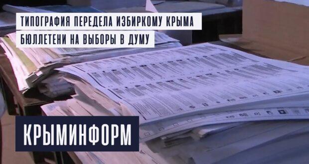 Типография передала избиркому Крыма бюллетени на выборы в Госдуму