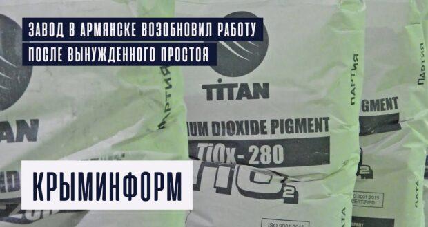 Завод «Титановых инвестиций» в Армянске возобновил работу после простоя