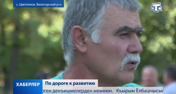 Белогорский район: по дороге к развитию