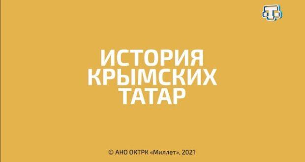 «История крымских татар» Выпуск от 14.09.21