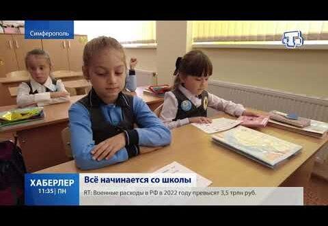 Неделя учителя стартует в России