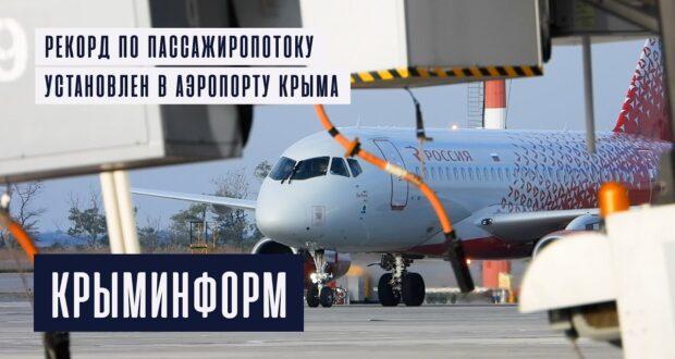 Рекорд по числу пассажиров побит в аэропорту Симферополя