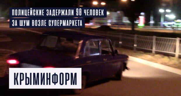 Полиция задержала 90 человек за шум на парковке в Симферополе