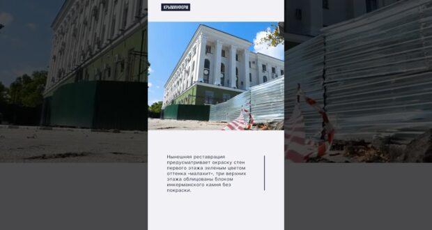 Правительство Крыма перекрасили. Какой цвет здания лучше?