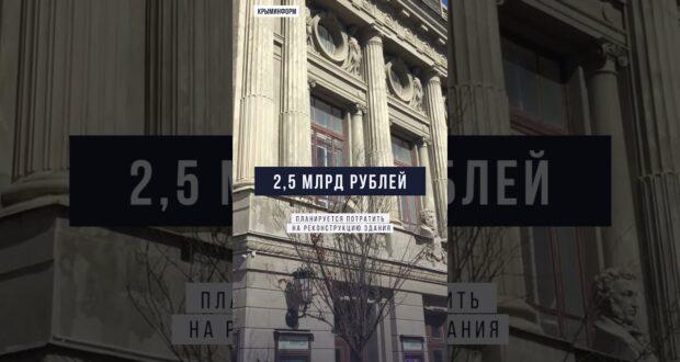 Старейший театр на юге России. Реконструкция обойдётся дорого