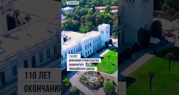 Знаменитый Ливадийский дворец: 110 лет с окончания строительства
