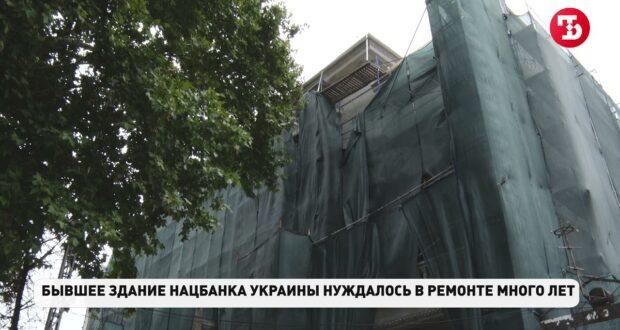 Бывшее здание Нацбанка в Симферополе начали ремонтировать