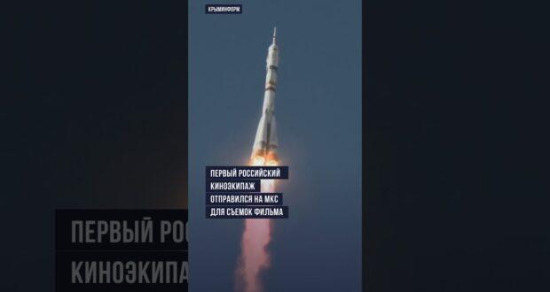 Первый в истории киноэкипаж отправился в космос снимать фильм