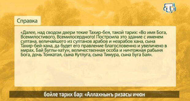 «История крымских татар» Выпуск от 05.10.21