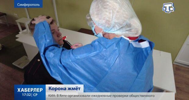Исторический максимум по числу заболевших ковидом за сутки зафиксировали в Крыму с начала пандемии
