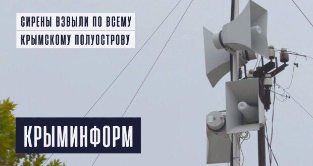 Сирены взвыли по всему Крыму во время учений МЧС