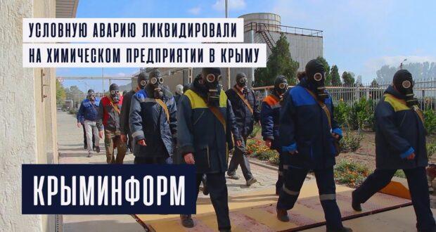 Учения по ликвидации аварии на химическом предприятии в Крым