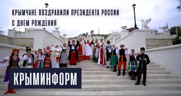 Крымчане разных национальностей поздравили Владимира Путина с днем рождения