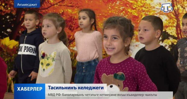 Хаберлер(на крымскотатарском языке)07.10.21