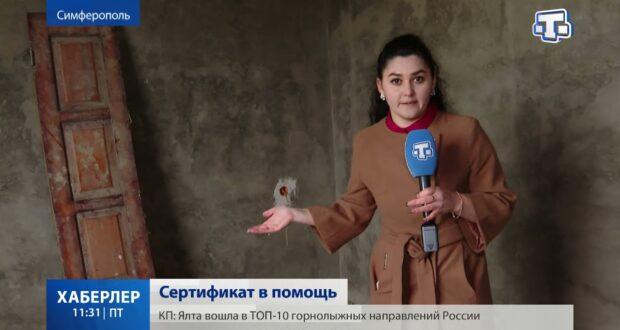 В Крыму реабилитированные граждане получили материальную помощь