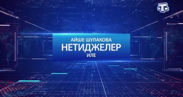 «Айше Шулакова нетиджелер иле» 09.10.21
