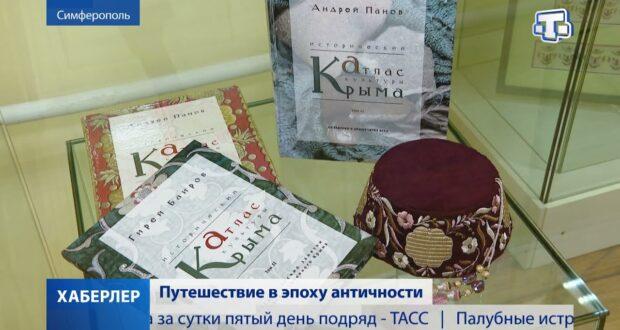 Выставка «От Таврики к Крыму через века» проходит в Крымском этнографическом музее