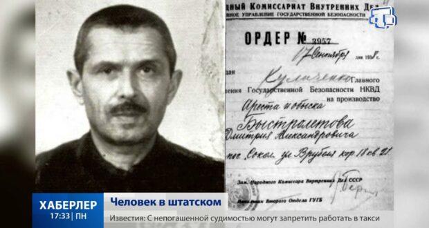 В Крыму увековечили память легендарного разведчика