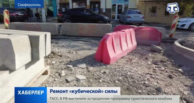 Ремонт дорог и благоустройство площади имени Куйбышева продолжается в Симферополе