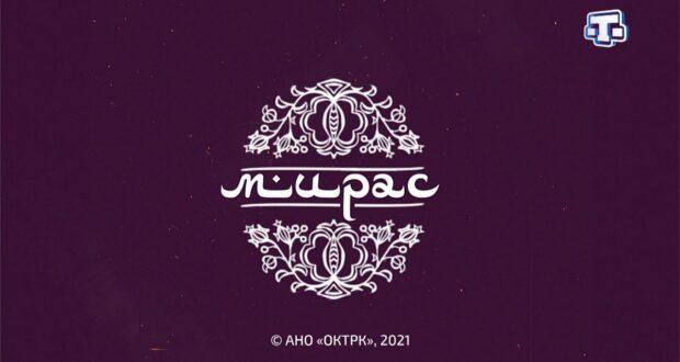 МИРАС. Хан-Джами — ислям мимарлыгъынынъ шах эсери / Мечеть Хан-Джами — шедевр исламской архитектуры