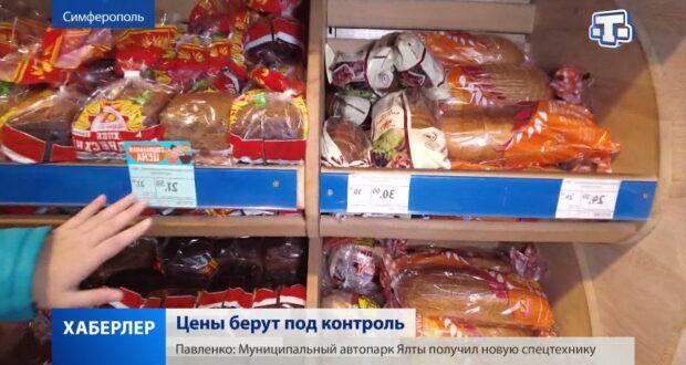 Мониторинг цен на социально значимые продукты питания провели в Симферополе