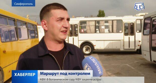 В Крыму продолжаются мероприятия по регулированию движения общественного транспорта