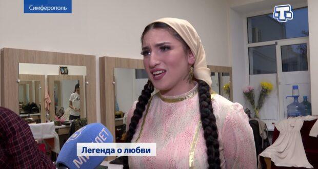 Спектакль «Двое влюбленных по воду идут» прошёл в Крымскотатарском театре