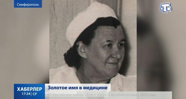 Памятную доску основателю одной из первых кафедр нейрохирургии в СССР открыли в Симферополе