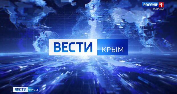 Прямая трансляция пользователя Вести Крым