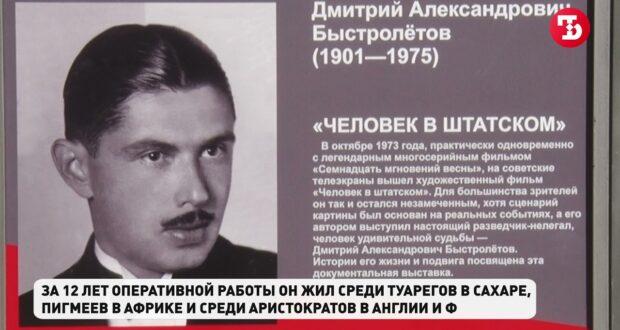 В Симферополе открыли памятник легендарному разведчику Быстролетову