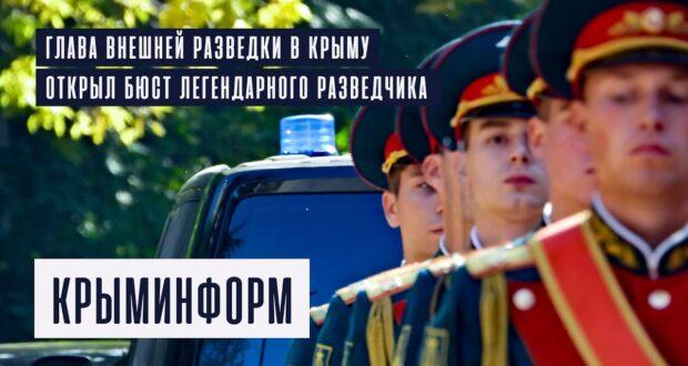 Глава внешней разведки открыл в Крыму бюст легендарного советского разведчика