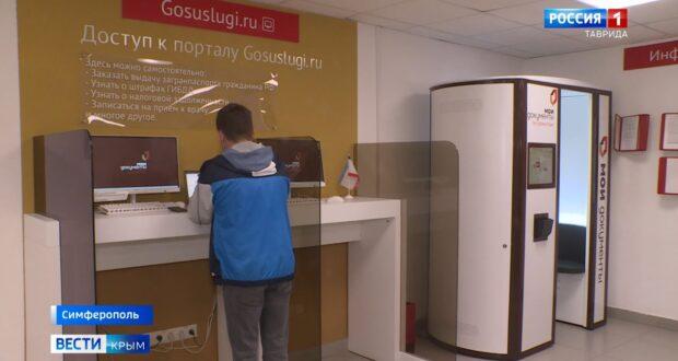 """""""Криптокабины"""" помогут крымчанам получить загранпаспорта"""