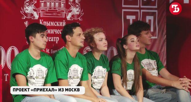 В Крыму состоялся первый театральный баттл
