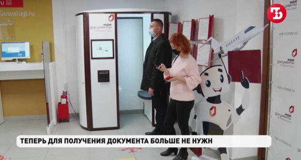 В Крыму открылась первая криптобиокабина