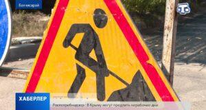 В Бахчисарае ремонтируют дороги