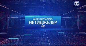 «Айше Шулакова нетиджелер иле» 23.10. 21