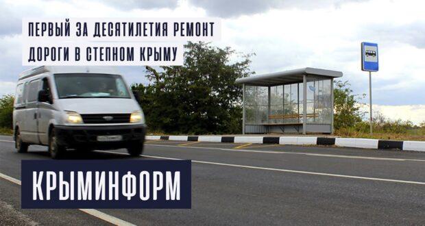 Дорогу в центре Крыма отремонтировали впервые за десятилетия