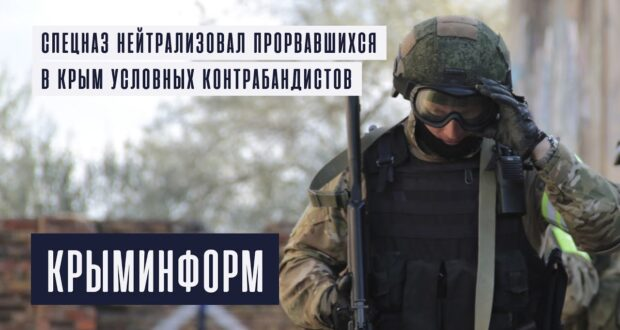 Спецназ учился задерживать прорвавшихся в Крым со стрельбой контрабандистов