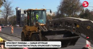 Как выглядит ремонт проспекта Победы в Симферополе за три дня до обещанного финиша