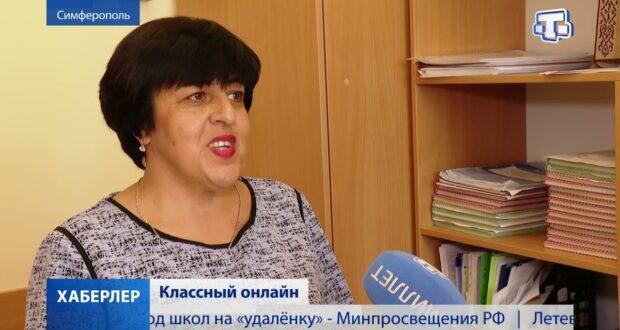 Как электронные журналы прижились в школах Крыма?