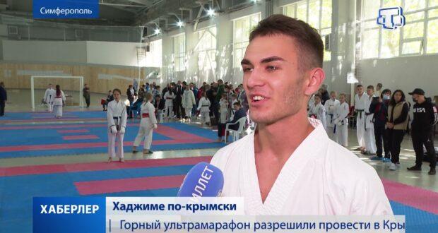 Региональные соревнования «Крымский вызов» по восточному боевому единоборству прошли в Симферополе