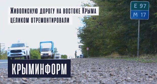 Дорожники восстановили живописную дорогу к морю на востоке Крыма